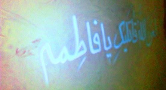 دیوار نوشته